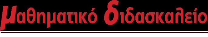 mathdidaskaleio.gr